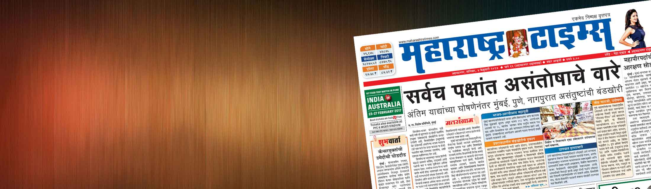 Maharashtra Times Newspaper Ads